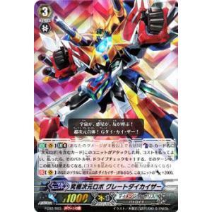 カードファイト!! ヴァンガード 究極次元ロボ グレートダイカイザー / 「ファイターズコレクション2014」 / シングルカード card-museum