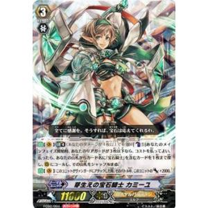 カードファイト!! ヴァンガード 芽生えの宝石騎士 カミーユ / 「ファイターズコレクション2014」 / シングルカード card-museum