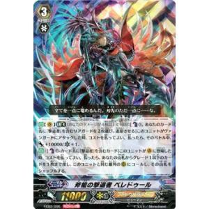 カードファイト!! ヴァンガード 斧槍の撃退者 ペレドゥール / 「ファイターズコレクション2014」 / シングルカード card-museum
