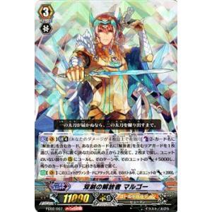 カードファイト!! ヴァンガード 双剣の解放者 マルゴー / 「ファイターズコレクション2014」 / シングルカード card-museum