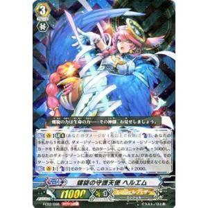 カードファイト!! ヴァンガード 螺旋の守護天使 ヘルエム / 「ファイターズコレクション2014」 / シングルカード card-museum