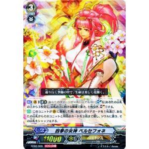 カードファイト!! ヴァンガード 四季の女神 ペルセフォネ / 「ファイターズコレクション2014」 / シングルカード card-museum
