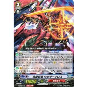 カードファイト!! ヴァンガード 炎獄封竜 ウェザークロス / 「ファイターズコレクション2014」 / シングルカード card-museum