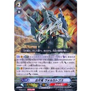 カードファイト!! ヴァンガード 古代竜 ヴォルカトプス / 「ファイターズコレクション2014」 / シングルカード card-museum