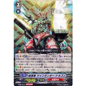 カードファイト!! ヴァンガード 抹消者 ツインサンダー・ドラゴン / 「ファイターズコレクション2014」 / シングルカード card-museum