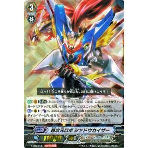 カードファイト!! ヴァンガード 超次元ロボ シャドウカイザー / 「ファイターズコレクション2014」 / シングルカード card-museum