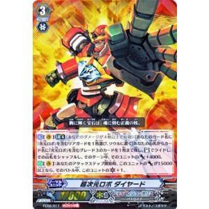 カードファイト!! ヴァンガード 超次元ロボ ダイヤード / 「ファイターズコレクション2014」 / シングルカード card-museum