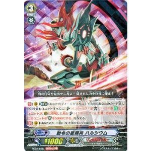 カードファイト!! ヴァンガード 勅令の星輝兵 ハルシウム / 「ファイターズコレクション2014」 / シングルカード card-museum