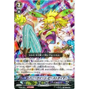 カードファイト!! ヴァンガード バニークイーン・ビーストテイマー / 「ファイターズコレクション2014」 / シングルカード card-museum