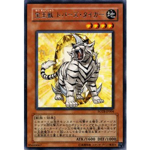 遊戯王カード 宝玉獣 トパーズ・タイガー (レア) / フォース・オブ・ザ・ブレイカー(FOTB) / シングルカード|card-museum