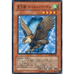 遊戯王カード 宝玉獣 コバルト・イーグル / フォース・オブ・ザ・ブレイカー(FOTB) / シングルカード|card-museum