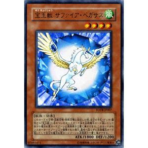 遊戯王カード 宝玉獣 サファイア・ペガサス (ウルトラレア) / フォース・オブ・ザ・ブレイカー(FOTB) / シングルカード|card-museum