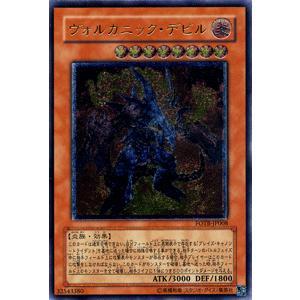 遊戯王カード ヴォルカニック・デビル アルティメット(レリーフ)レア フォース・オブ・ザ・ブレイカー(FOTB) シングルカード|card-museum