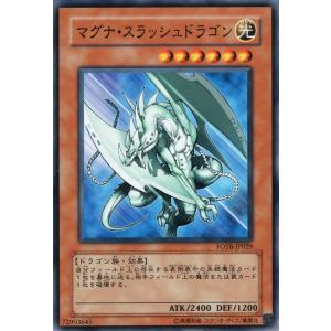 遊戯王カード マグナ・スラッシュドラゴン / フォース・オブ・ザ・ブレイカー(FOTB) / シングルカード|card-museum