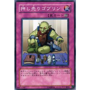 遊戯王カード 押し売りゴブリン / フォース・オブ・ザ・ブレイカー(FOTB) / シングルカード|card-museum