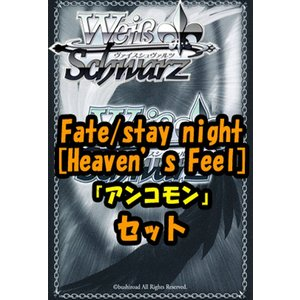 ★ヴァイスシュヴァルツ「Fate/stay night [Heaven's Feel]」(FSS64...
