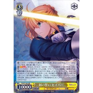 ヴァイスシュヴァルツ 劇場版 Fate/stay night Heaven's Feel Vol.2 剣の誓い セイバー RR FS/S77-003 キャラクター サーヴァント 武器 黄 card-museum