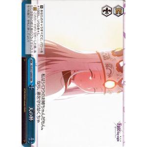ヴァイスシュヴァルツ 劇場版 Fate/stay night Heaven's Feel Vol.2 天の杯 RRR FS/S77-099R クライマックス 青|card-museum