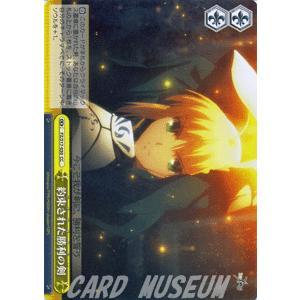 ヴァイスシュヴァルツ Fate/Zero(フェイト) / 約束された勝利の剣 card-museum