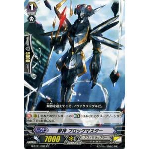 カードファイト!! ヴァンガード 獣神 フロッグマスター(PR) / プロモーションカード / シングルカード|card-museum