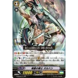カードファイト!! ヴァンガードG 規範の騎士 オルハン(RR) / 刃華超克(G-BT06)シングルカード|card-museum