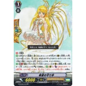 カードファイト!! ヴァンガードG 希望の守り手(RR) / 刃華超克(G-BT06)シングルカード|card-museum