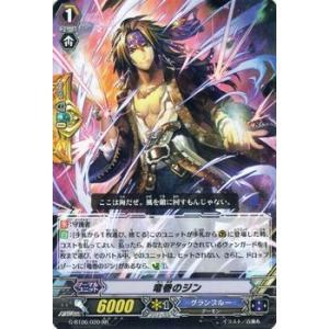 カードファイト!! ヴァンガードG 竜巻のジン(RR) / 刃華超克(G-BT06)シングルカード|card-museum