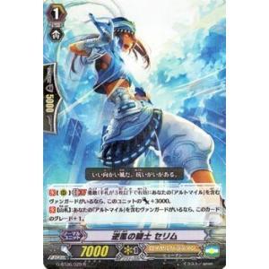 カードファイト!! ヴァンガードG 逆風の騎士 セリム(R) / 刃華超克(G-BT06)シングルカード|card-museum