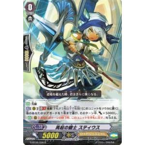 カードファイト!! ヴァンガードG 再起の騎士 スティウス(R) / 刃華超克(G-BT06)シングルカード|card-museum