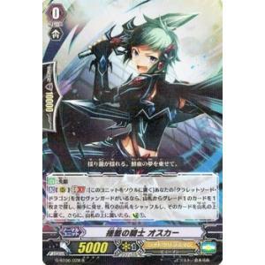 カードファイト!! ヴァンガードG 揺籃の騎士 オスカー(R) / 刃華超克(G-BT06)シングルカード|card-museum