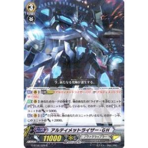 カードファイト!! ヴァンガードG アルティメットライザー・GH(R) / 刃華超克(G-BT06)シングルカード|card-museum