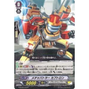 カードファイト!! ヴァンガードG メチャバトラー カブトロン(R) / 刃華超克(G-BT06)シングルカード|card-museum