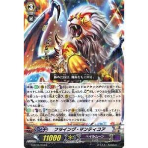 カードファイト!! ヴァンガードG フライング・マンティコア(R) / 刃華超克(G-BT06)シングルカード|card-museum