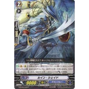 カードファイト!! ヴァンガードG ルイン・シェイド(R) / 刃華超克(G-BT06)シングルカード|card-museum
