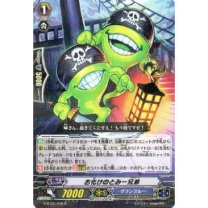 カードファイト!! ヴァンガードG お化けのとみー兄弟(R) / 刃華超克(G-BT06)シングルカード|card-museum