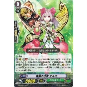 カードファイト!! ヴァンガードG 桃園の乙女 エルミ(R) / 刃華超克(G-BT06)シングルカード|card-museum