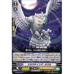 カードファイト!! ヴァンガードG スカウティング・オウル(C) / 刃華超克(G-BT06)シングルカード|card-museum