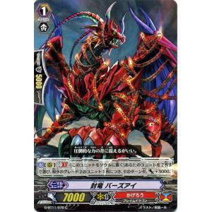 ヴァンガード G 鬼神降臨 封竜 バーズアイ(C) G-BT11/070|card-museum