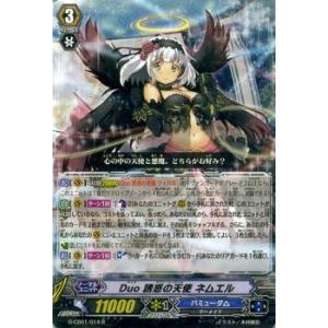 カードファイト!! ヴァンガード Duo 誘惑の天使 ネムエル(R) / クランブースターG 第1弾 「歌姫の学園」 / シングルカード|card-museum