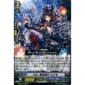 カードファイト ヴァンガード Duo 竜宮撫子 ミナモ (ブラック)(R) / クランブースターG 第1弾 歌姫の学園 / シングルカード|card-museum