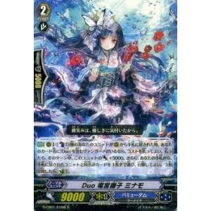 カードファイト ヴァンガード Duo 竜宮撫子 ミナモ (ホワイト)(R) / クランブースターG 第1弾 歌姫の学園 / シングルカード|card-museum