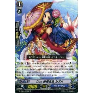 カードファイト ヴァンガード Duo 絢爛金魚 カズハ (ホワイト)(R) / クランブースターG 第1弾 歌姫の学園 / シングルカード|card-museum