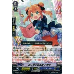 カードファイト!! ヴァンガード はじめての楽譜 アカリ(R) / クランブースターG 第1弾 「歌姫の学園」 / シングルカード|card-museum