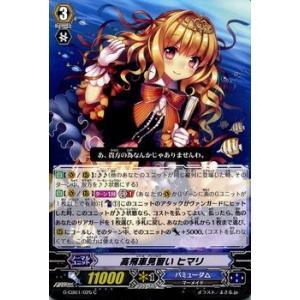 カードファイト!! ヴァンガード 高飛車見習い ヒマリ / クランブースターG 第1弾 「歌姫の学園」 / シングルカード|card-museum
