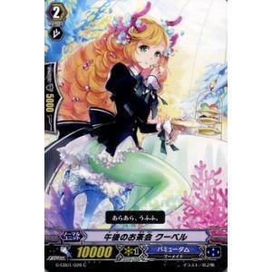 カードファイト!! ヴァンガード 午後のお茶会 クーベル / クランブースターG 第1弾 「歌姫の学園」 / シングルカード|card-museum