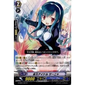 カードファイト!! ヴァンガード 全力アイドル サーニャ / クランブースターG 第1弾 「歌姫の学園」 / シングルカード|card-museum