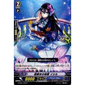 カードファイト!! ヴァンガード 謎解きの時間 イシル / クランブースターG 第1弾 「歌姫の学園」 / シングルカード|card-museum