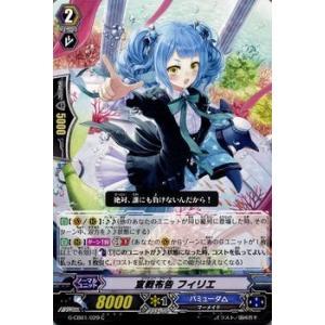 カードファイト!! ヴァンガード 宣戦布告 フィリエ / クランブースターG 第1弾 「歌姫の学園」 / シングルカード|card-museum