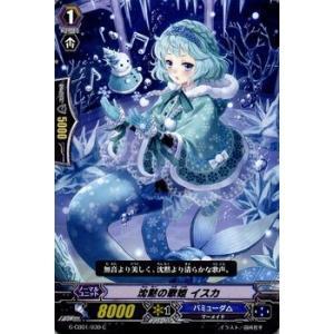 カードファイト!! ヴァンガード 沈黙の歌姫 イスカ / クランブースターG 第1弾 「歌姫の学園」 / シングルカード|card-museum