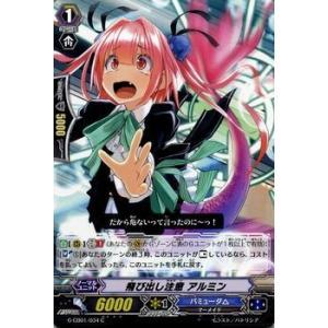 カードファイト!! ヴァンガード 飛び出し注意 アルミン / クランブースターG 第1弾 「歌姫の学園」 / シングルカード|card-museum